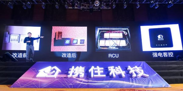 xie zhu technology funding