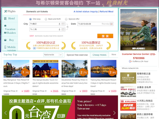 China travel search portal Qunar speaks about the past