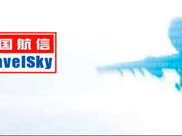 TravelSky reports strong profit growth, despite China's rumored slowdown