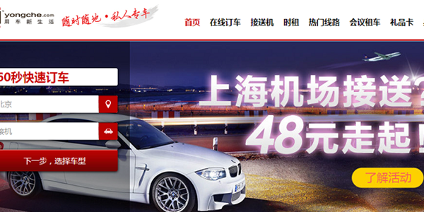 Chinese Online Car Rental Market Shifts To Top Gear As Yongche