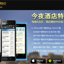 Chinese retailer acquires last-minute hotel booking service HotelVP