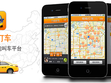 [UPDATED] China car rental turns hot as Didi Dache raises $100 million