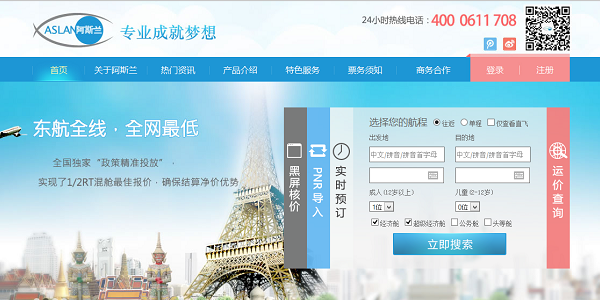 Alibaba acquires air fare service provider Aslan
