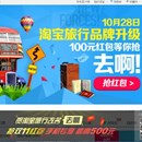 Alibaba earthquake: new travel URL, signs Agoda, ApplePay hint