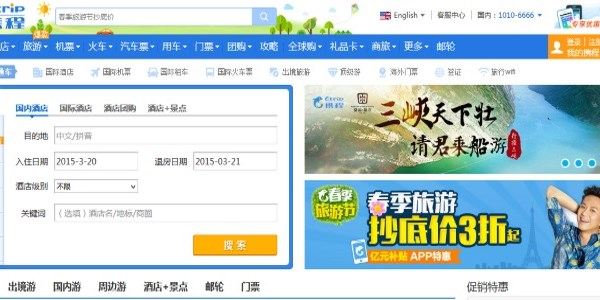 Ctrip to reach $112 billion TTV target early