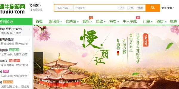 China's Tuniu secures $500 million led by JD.com