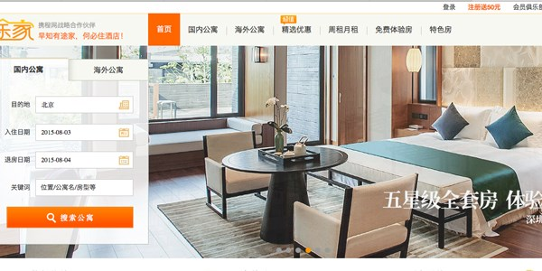 Tujia, China's HomeAway and Airbnb hybrid, closes $300M round