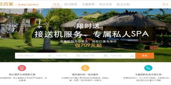 Zhubaijia raises $78M to mimic Airbnb in China, just six weeks after a $30M round
