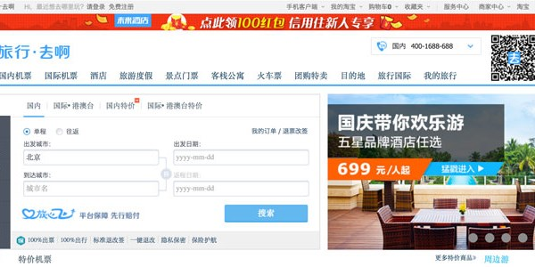 Interview: Wu on Alitrip, Alibaba's travel site, and Chinese outbound travel