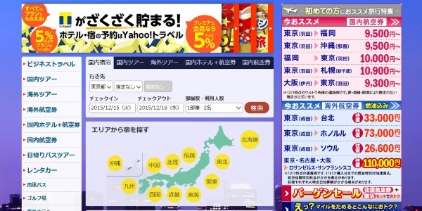 Yahoo Japan makes huge travel play with $830m Ikyu move