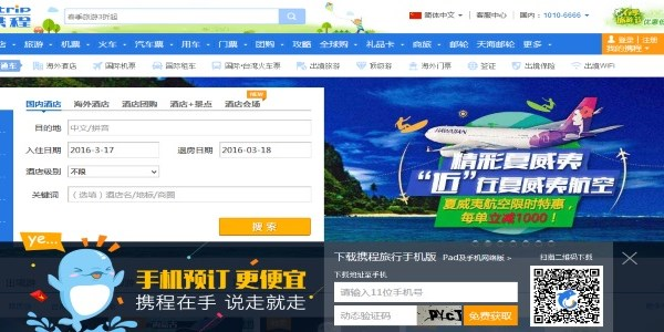 Ctrip Group lifts GMV 2020 projection to around $200 billion