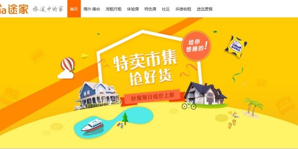 Tujia reports best-ever day, tips house-share for bumper 12 months