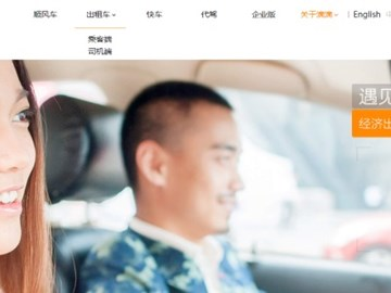 Confirmed - Uber sells China business to Didi