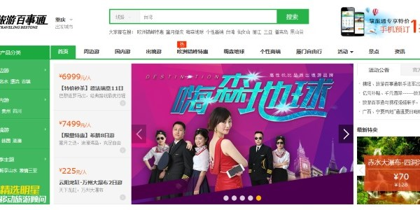 Ctrip gets closer to massive offline agency chain