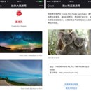 WeChat and destinations - hundreds of millions of users but only thousands of views