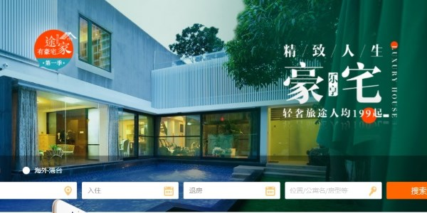 Ctrip gets deeper into Tujia, leads $300 million Series E